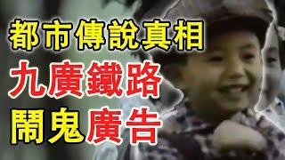 【都市傳說真相】九廣鐵路鬧鬼廣告!揭露你不知道的真相|PowPow