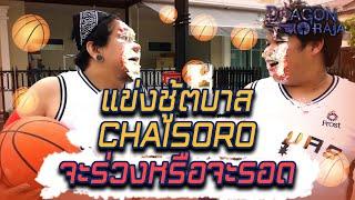 เเข่งชู้ตบาส CHAISORO - ชู้ตไม่ลงโดนลงโทษ