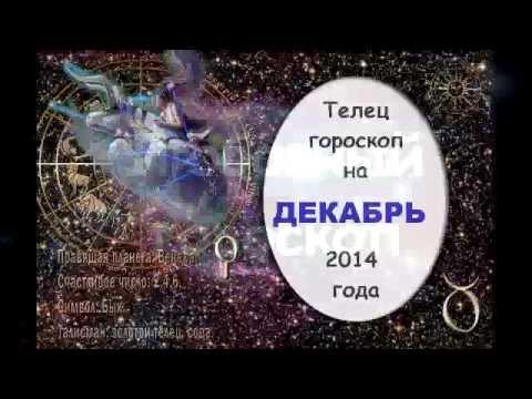 Смотреть гороскоп на сегодня скорпион