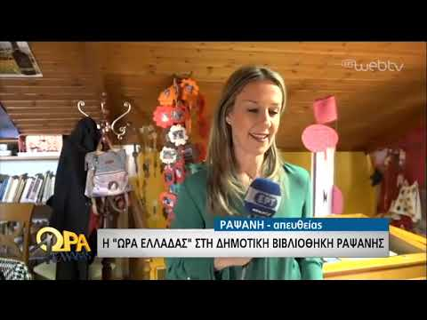 Μία… σοφίτα με 20.000 βιβλία   29/3/2019   ΕΡΤ