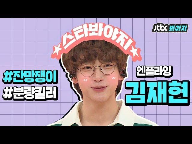 Video Aussprache von 엔플라잉 in Koreanisch