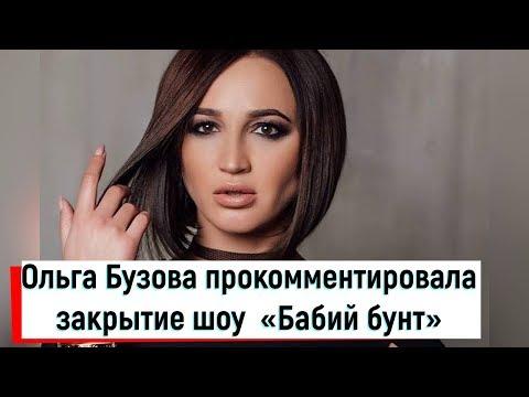 Ольга Бузова прокомментировала закрытие шоу  «Бабий бунт»