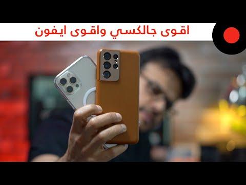 المقارنة الشاملة 🔥 Galaxy S21 ULTRA vs iPhone 12 PRO MAX