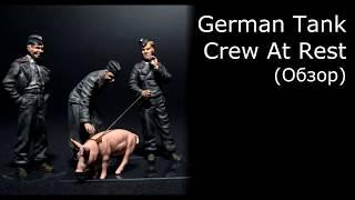 Miniart German Tank Crew At Rest  , масштаб 1/35 обзор