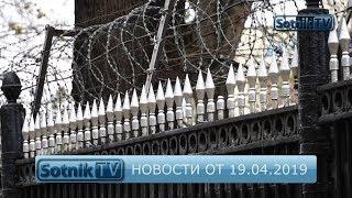 НОВОСТИ. ИНФОРМАЦИОННЫЙ ВЫПУСК 19.04.2019