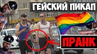 ГЕЙ ПИКАП ПРАНК от Best Bros  GAY PICKUP PRANK 18+