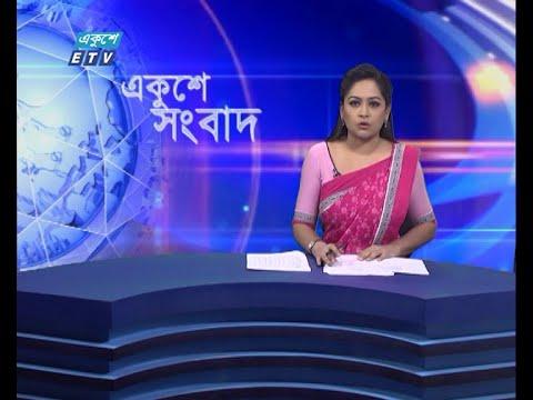 09 PM News || রাত ০৯টার সংবাদ || 30 July 2021 || ETV News