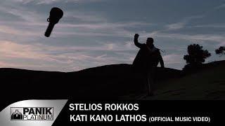 Στέλιος Ρόκκος   Κάτι Κάνω Λάθος   Stelios Rokkos   Kati Kano Lathos   Official Video Clip