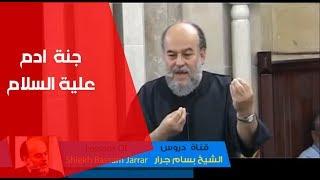 الشيخ بسام جرار مناقشة حول الجنة التى دخلها آدم عليه السلام