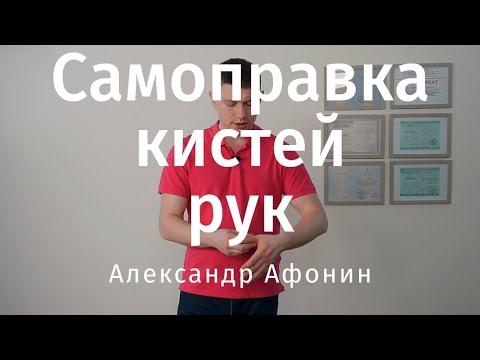 Поставить - отремонтировать кисти и пальцы рук - самоправка | Александр Афонин