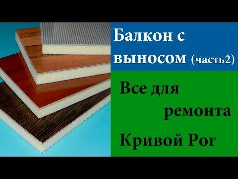 Балкон с выносом часть 2 (СуперСэндвич)