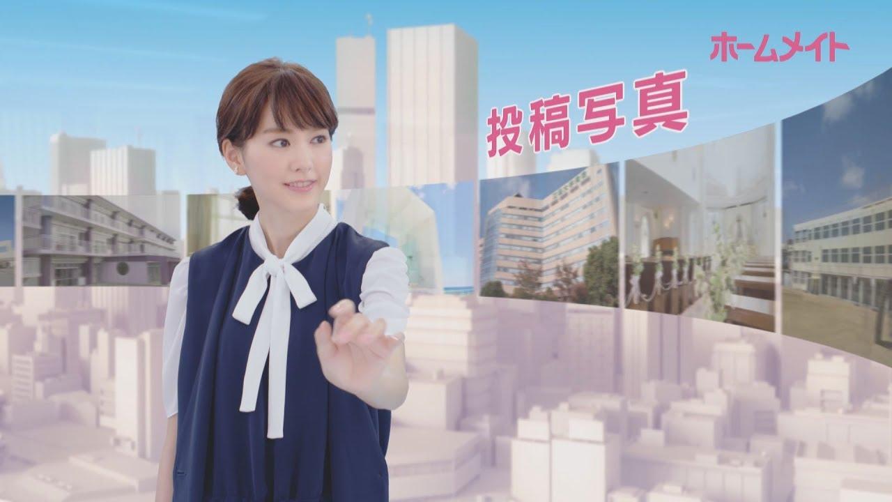 桐谷美玲テレビCM【あなたの投稿】15秒動画|ホームメイト