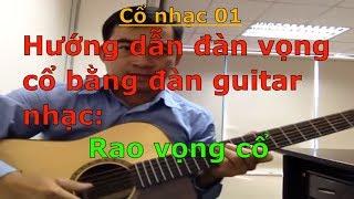 Rao vọng cổ - dây kép (Hướng dẫn đàn vọng cổ bằng đàn guitar nhạc) - Cổ nhạc 01