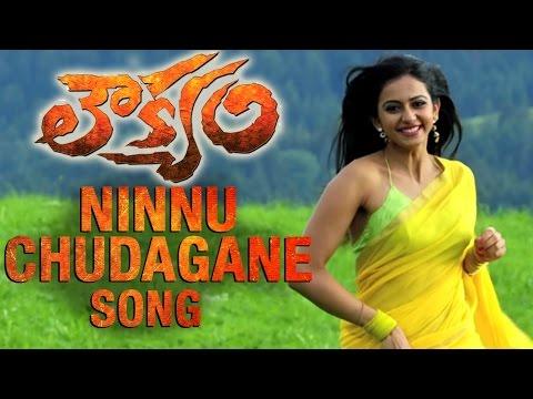 Loukyam Songs - Ninnu choodagane Song Trailer - Gopichand, Rakul Preet Singh, Brahmanandam