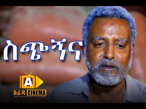 ስጭኝና - Sechignena Ethiopian Movie 2017