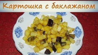 Жареная картошка с баклажаном. Необычно и очень вкусно.