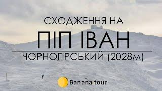 Зимнее восхождение на Поп-Иван Чорногорский в Карпатах