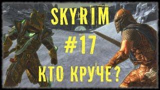 Skyrim. [Who is stronger] Кто круче? #17 | Братья Бури vs Талмор (Stormcloaks vs Thalmor)