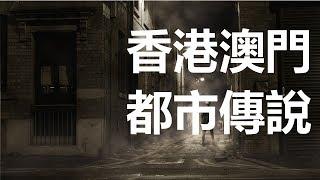 【迷離公路】香港澳門都市傳說 重制版 (廣東話、中文字幕)
