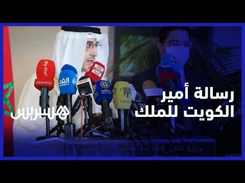 وزير الخارجية الكويتي يشيد بدور الملك محمد السادس في رأب الصدع الخليجي
