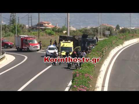 Κόρινθος: Ανατράπηκε κλούβα της ΕΛΑΣ με κρατούμενους — 13 τραυματίες (βίντεο)