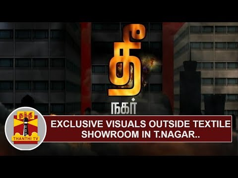 EXCLUSIVE Visuals outside Textile Show Room in T.Nagar | Thanthi TV