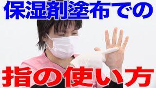 保湿剤は指先だけでなく指全体で塗布する!