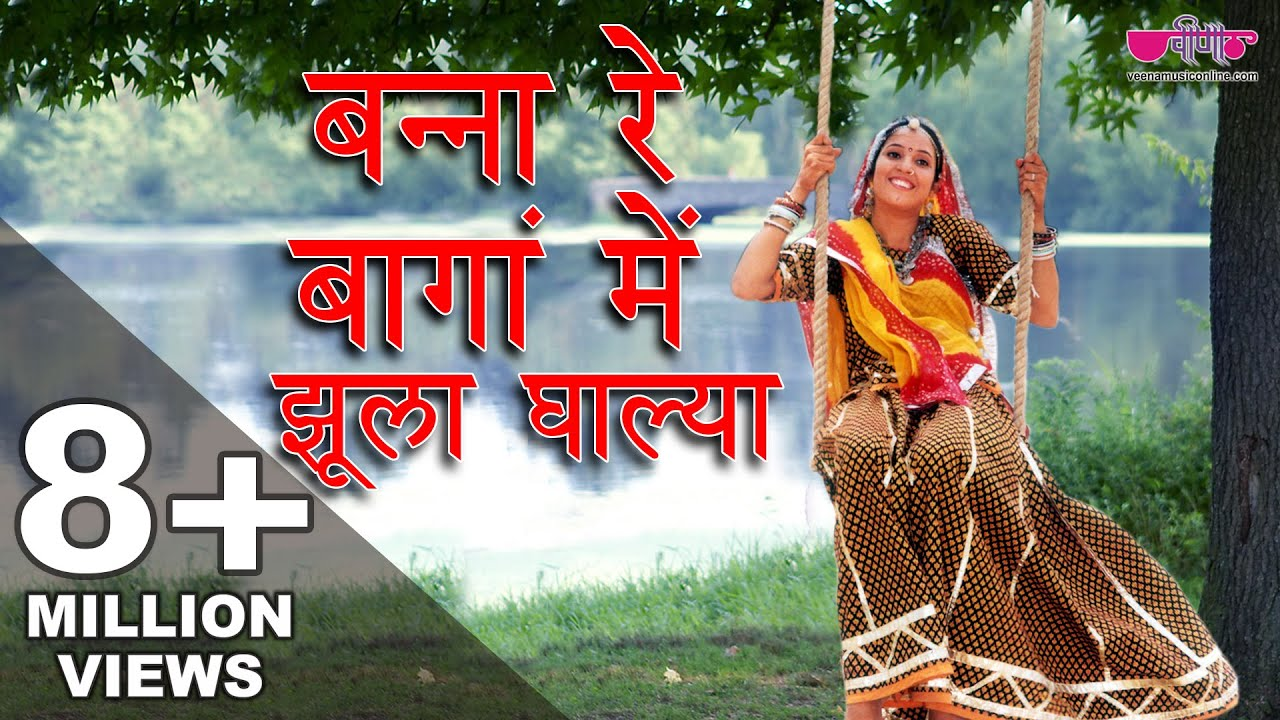 Banna Re Baga Mein Jhula Ghalya - Pratibha Singh Lyrics
