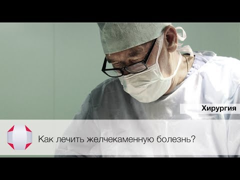 Лапароскопическое удаление желчного пузыря, холецистэктомия. Басос Сергей Фёдорович.
