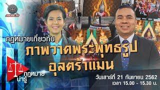 รายการกฏหมายน่ารู้ : ภาพวาดพระพุทธรูป อุลตร้าแมน