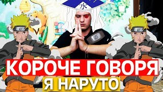 КОРОЧЕ ГОВОРЯ Я НАРУТО  / АНИМЕ /