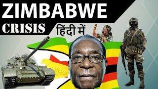 Zimbabwe crisis - Coup in Zimbabwe - Robert Mugabe ousted - ज़िम्बाब्वे में तख्तापलट - UPSC/IAS/SSC