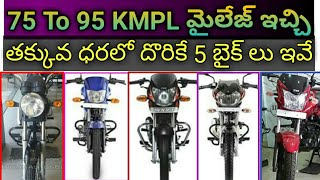 Top 5 Best Mileage Bikes In India | Top 5 Cheapest Bikes With Highest Mileage | Neelu arts