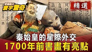 秦始皇的星際外交 1700年前書畫有亮點!【傅鶴齡寰宇驚奇精華版】|網路版關鍵時刻