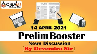14 April, 2021 | Prelim Booster News Discussion | By Devendra Sir | Current Affairs | #UPSC #CSE