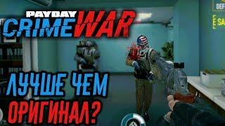 PayDay Crime War:  PVP Симулятор Дрелей Для Телефонов!