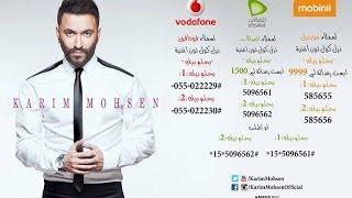 اغاني حصرية Karim Mohsen - Bahlam Beek | كريم محسن - بحلم بيك تحميل MP3