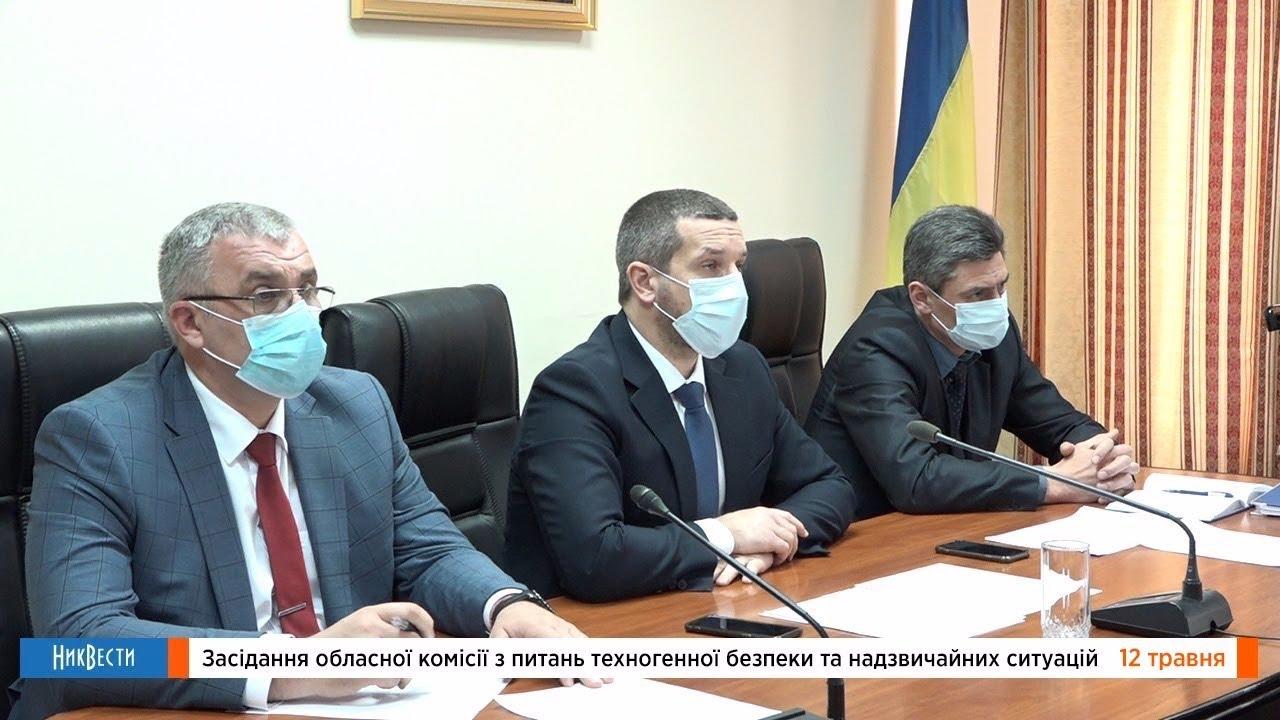 Областная комиссия по ТБ и ЧС