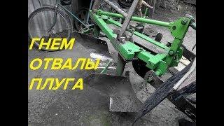 ГНЕМ ОТВАЛЫ ПЛУГА ДЛЯ ТРАКТОРА Т-25/BREAK DOWNS PLOW FOR TRACTOR T-25