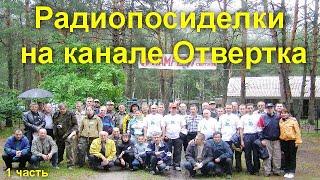 Радиопосиделки на канале Отвертка 19 сентября 2021 1 часть