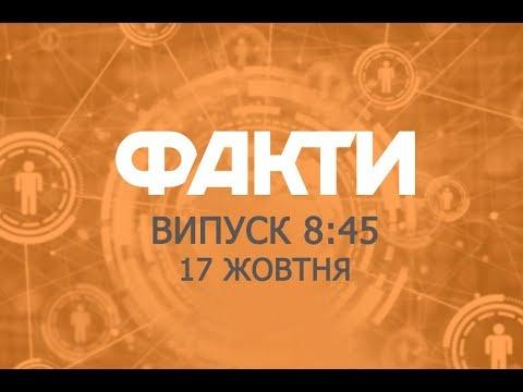 Факты ICTV - Выпуск 8:45 (17.10.2019)