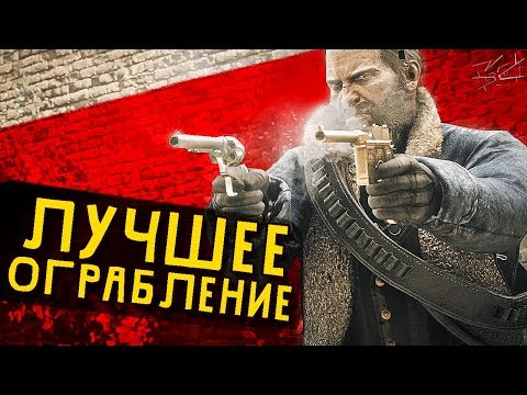 ЛУЧШЕЕ ОГРАБЛЕНИЕ В RED DEAD REDEMPTION 2