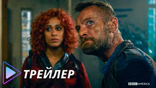 Стража / The Watch (сериал 2020 – ...) - Трейлер (сезон 1)