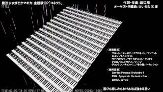 【オーケストラアレンジ】魔法少女まどか☆マギカOP「コネクト」Full Size