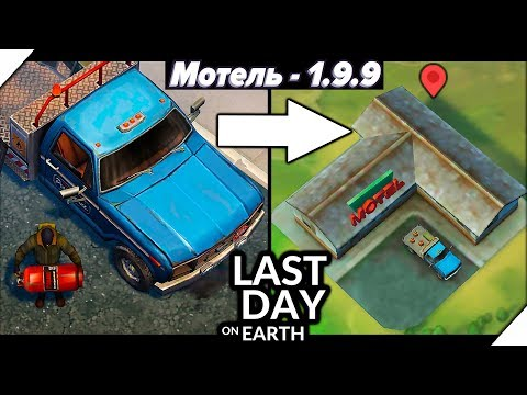 МОТЕЛЬ - НОВАЯ ЛОКАЦИЯ Обновление 1.9.9 - Last Day on Earth Survival