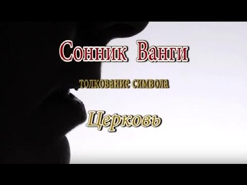 Достоевского о русской церкви