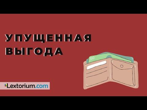 УПУЩЕННАЯ ВЫГОДА **Лексториум - Андрей Егоров**