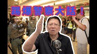 網傳警察內部會議真相!林鄭渣中之渣!〈蕭若元:蕭氏新聞台〉2019-07-16
