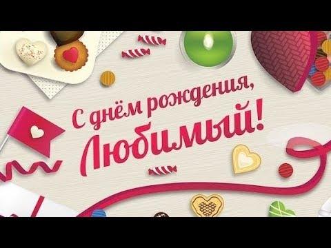 Лучшее поздравление для ЛЮБИМОГО МУЖА! С Днем РОЖДЕНИЯ!