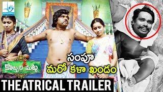 Kobbari Matta Theatrical Trailer || Sampoornesh Babu || Rupak Ronaldson | Steven Shankar